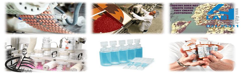 تجهیزات دارو و دارو سازی